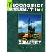 Economics Translations of classic illustrated edition: the U.S. economy and the world(Chinese Edition)(Old-Used) by ZHAO JING YI YING GUO BU LANG CAN KAO SHU CHU BAN JI TUAN - Paperback - from cninternationalseller and Biblio.com