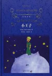 image of The Little Prince (Chinese Edition)
