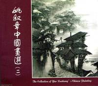 The Collection of Yao Xuzhang's Chinese paintinf