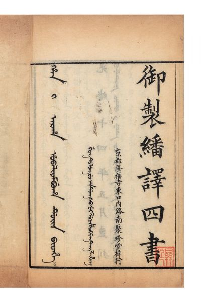 Trans. originally overseen by Ortai (or E'ertai). Parallel texts of Manchu & Chinese. 68; 61; 67; 11...
