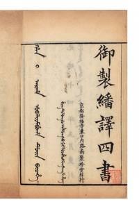 [Manchu]: Han-i araha ubaliyambuha duin bithe; [Ch.]: Yu zhi fan yi si shu [Imperially Commissioned Translation of The Four Books of Confucianism]