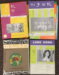 Longgang ji kan / Lung Kong quarterly magazine [14 issues]