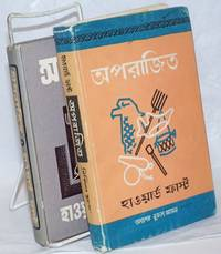 image of [Two Bengali editions of The Unvanquished]