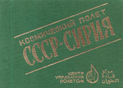 Fine. 1987. Hardcover. Green cloth boards with gilt lettering. Content in Russian. Signed by Viktore...