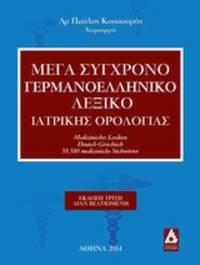 Mega synchrono germanohelleniko lexico iatrikes horologias