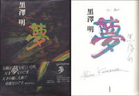 image of DREAMS. [In Japanese]. Inscribed
