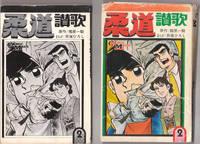 image of Original 1971 Vintage Japanese Graphic Novel Comic Mate # 2 Judo Sanka