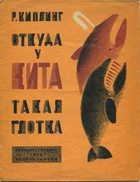 Kipling R. Otkuda u kita takaiia glotka [How the Whale got his Throat]