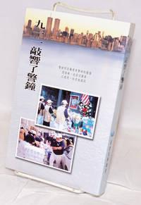 911 qiao xiang le jin zhong [9/11 sounded the warning bell]  九一一敲響了警鐘