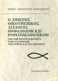 Ho dimeres oecoumenikos dialogos orthodoxon kai catholikon - Hypo ten pragmatikoteta ton...