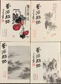 Yi hai za zhi [four issues, nos. 15-18]  藝海雜誌:第15-18期