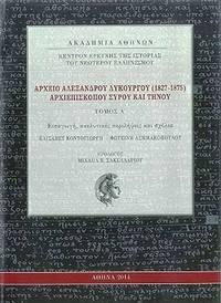 Archeio Alexandrou Lucourgou (1827-1875) Archiepiscopou Syrou kai Tenou