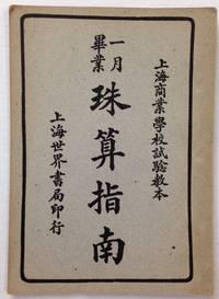 image of Yi yue bi ye Zhu suan zhi nan: Shanghai shang ye xue xiao shi yan jiao ben  一月畢業珠算指南: 上海商業學校試驗敎本