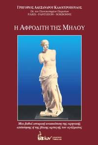 image of He Aphrodite tes Melou