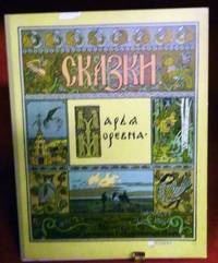 Marya Morevna by  Ivan Yakovlevich (Illustrator) & Aleksandr Nikolaevich Afanasiev Bilibin  - First edition  - 1903  - from Royoung bookseller, Inc. (SKU: 22143)