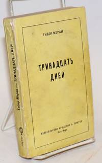 Trinadtsat dnei: istoriia Vengerskoi revoliutsii