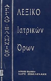 Anglohelleniko lexico iatrikon oron  [An English-Greek Dictionary of Medical Terms]