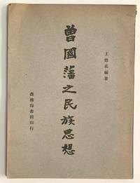 Zeng Guofan zhi min zu si xiang