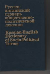 Russian-English Dictionary of Socio-Political Terms