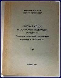 RABOCHII KLASS ROSSIISKOI FEDERATSII 1917-1980gg.  Ukazaatel' Sovetskoi Literatury, Izdannoi...