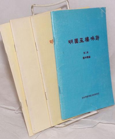 Taishan: Taishan Huaqiao shushe 台山华侨书社, 1995. Four volumes of the annu...