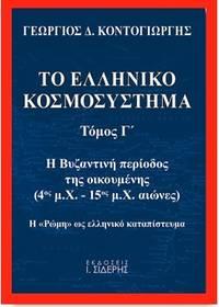 image of To helleniko cosmosystema, VOL. III