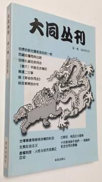 image of Da tong cong kan  大同丛刊. 1