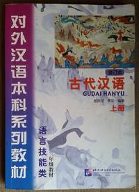 Classical (Ancient) Chinese-Volume 1-Revised Edition (Chinese Edition). Grade 3