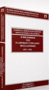 image of He Bibliothece tou Hellenikou Gymnasiou Thessalonikes
