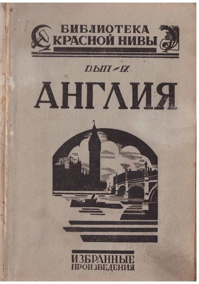 [First Joyce`s text in Russian]...