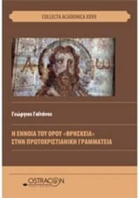 He ennoia tou horou threskeia sten protochristianike grammateia