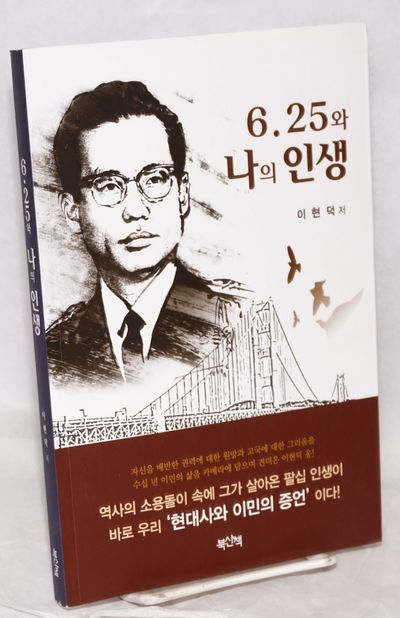 Walnut Creek, CA: the author, 2013. 243p., very good in wraps, text in Korean. Autobiographical work...