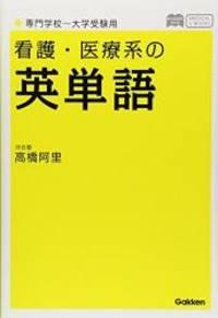 看護・医療系の英単語 専門学校~大学受験用 新旧両課程対応版...