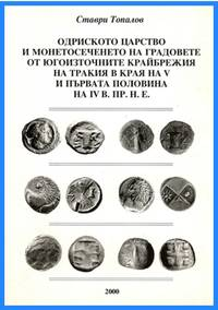 [The Odrisian Kingdom and the Coinage of the Poleis along the Southeastern Thracian coasts from the late 5th to the mid-4th c. B.C.]