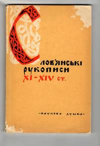 image of Slovjans'ki rukopysy XI - XIV st. u fondach viddilu rukopysiv central'noji naukovoji biblioteky Akademiji nauk Ukrainskoji RSR