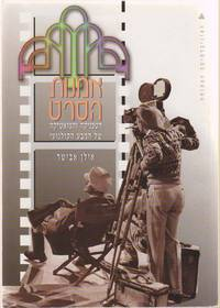 Film Art; the Techniques and Poetics of Cinematic Expression [In Hebrew] by  Ilan Ivasar - Paperback - Signed First Edition - 1995 - from Sweet Beagle Books and Biblio.co.uk