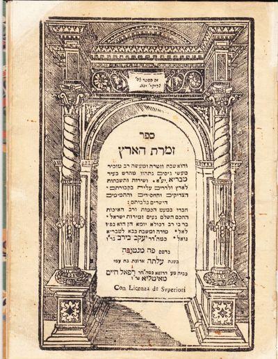 [in Hebrew] Sefer Zimrat ha-aretz ...
