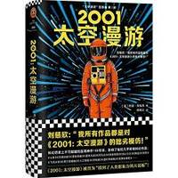image of 2001 A Space Odyssey (Chinese Edition)