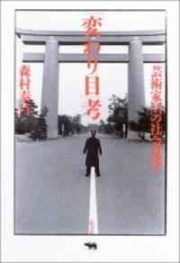 image of 「変わり目」考-芸術家Mの社会見学