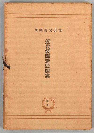 1924. Kôyôsha. Kenchiku Shashin Ruishû KINDAI SÔSHOKU ISHÔ ZUAN Tokyo, Taisho 12 . An interesti...