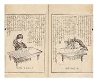 Nijuasobi. Yochienho [or] Yochienho nijuasobi [Kindergarten Manual: Twenty Different Types of Toys]