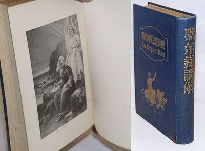 Tokyo: SDA Mission Publishing House 末世之福音社, 1939. 409p., hardcover, Ja...