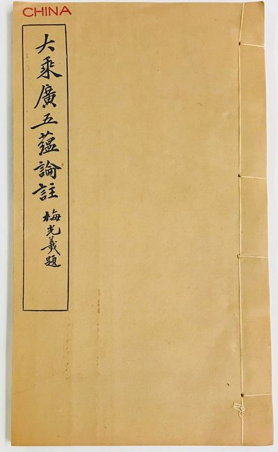 Shanghai: Shangwu yinshuguan, 1924. 141p., paperback, evenly toned, very good; bound with thread in ...