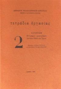 Katagraphe engraphon, cheirographon, entypon Rhodou kai Symes