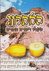 The Etrog which the Tora has spoken about (in Hebrew)