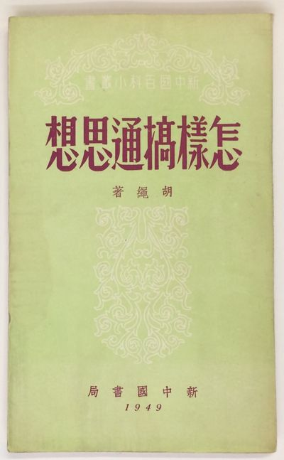 Hong Kong: Xin Zhongguo shu ju, 1949. 132 pages, paperback, minor toning.