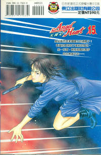 ANGEL HEART: Volume 15 (Traditional Chinese Edition)