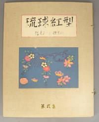 RYUKYU BINGATA & RYUKYU BINGATA Dai Nishû