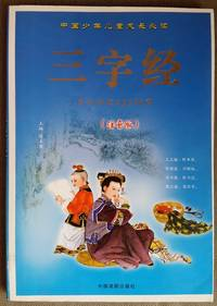 Three Characters: Analects phonetic version (Chinese Edition)