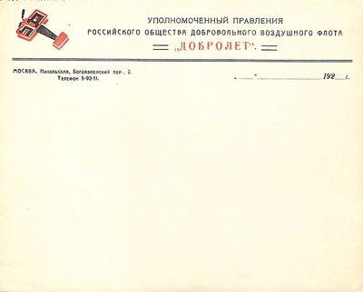 Letterhead designed by Rodchenko for the state airline Dobrolet. 1923. Letterpress. See: Aleksandr R...